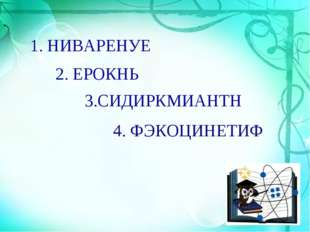 1. НИВАРЕНУЕ 2. ЕРОКНЬ 3.СИДИРКМИАНТН 4. ФЭКОЦИНЕТИФ