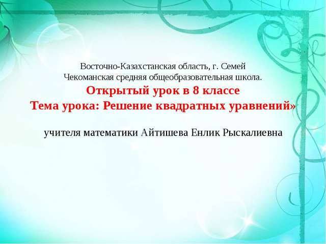 Восточно-Казахстанская область, г. Семей Чекоманская средняя общеобразователь...