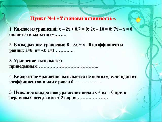 Пункт №4 «Установи истинность». 1. Каждое из уравнений х – 2х + 0,7 = 0; 2х –...