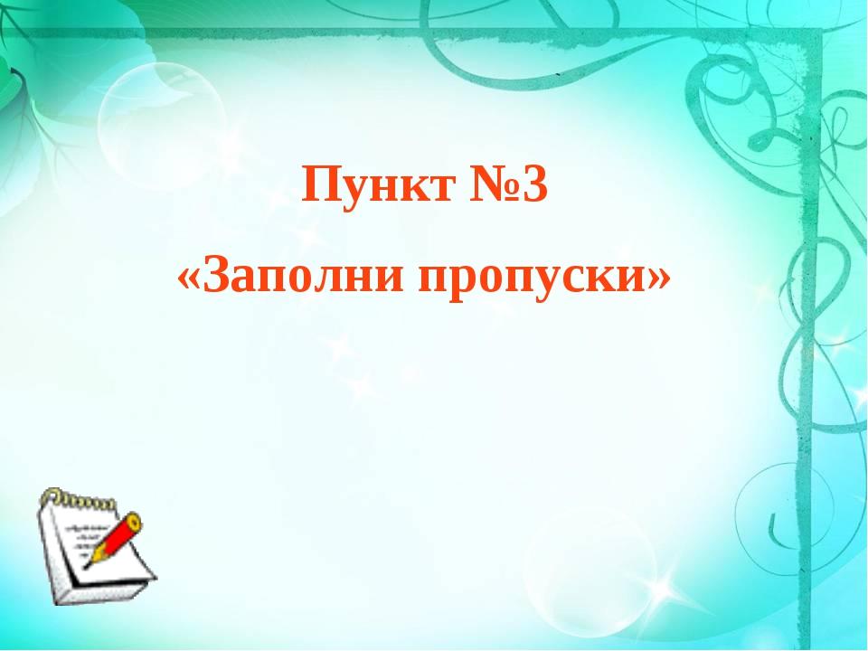 Пункт №3 «Заполни пропуски»