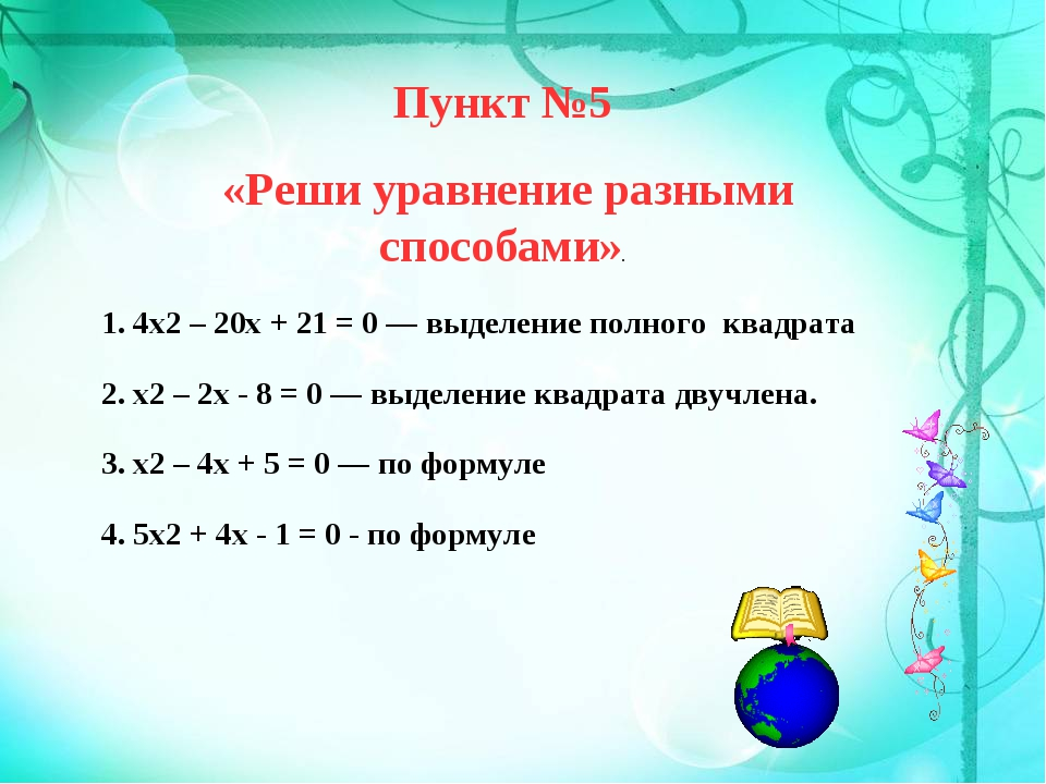 Пункт №5 «Реши уравнение разными способами». 1. 4х2 – 20х + 21 = 0 — выделени...