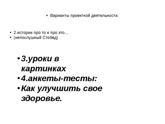 Варианты проектной деятельности. 2.истории про то и про это… (непослушный Сто...