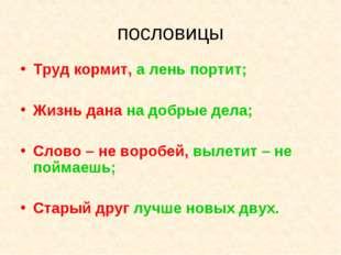 пословицы Труд кормит, а лень портит; Жизнь дана на добрые дела; Слово – не в