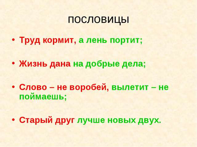 пословицы Труд кормит, а лень портит; Жизнь дана на добрые дела; Слово – не в...