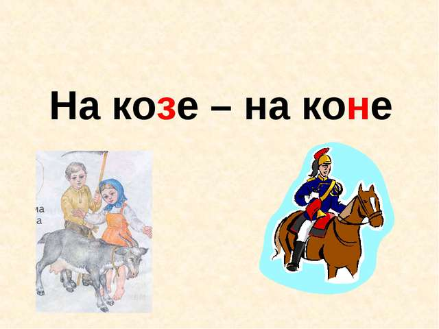 На козе – на коне