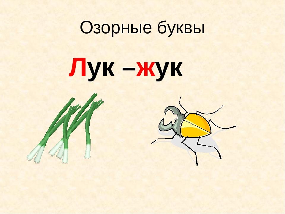 Озорные буквы Лук –жук