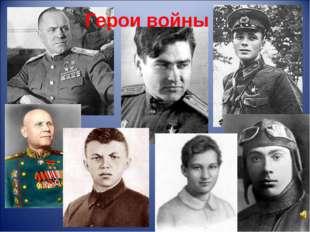 Герои войны