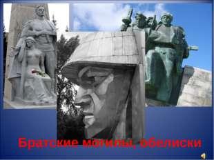 Братские могилы, обелиски