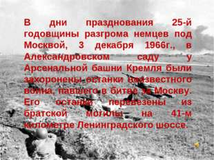 В дни празднования 25-й годовщины разгрома немцев под Москвой, 3 декабря 1966