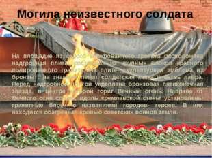 Могила неизвестного солдата На площадке из серого шлифованного гранита распол