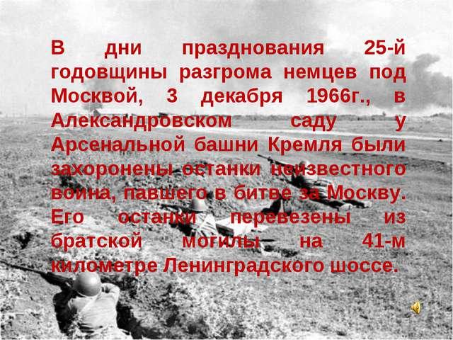 В дни празднования 25-й годовщины разгрома немцев под Москвой, 3 декабря 1966...