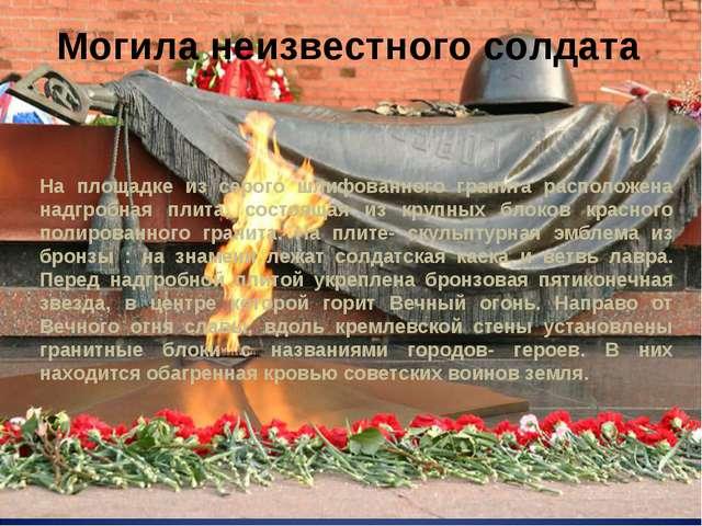 Могила неизвестного солдата На площадке из серого шлифованного гранита распол...