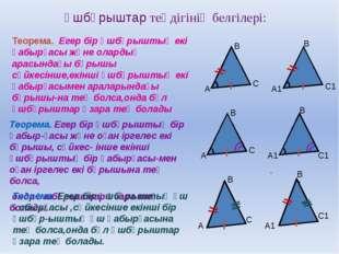 Үшбұрыштар теңдігінің белгілері: Теорема. Егер бір үшбұрыштың екі қабырғасы ж