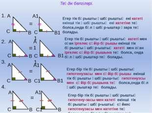 Теңдік белгілері. А C B А1 C1 B1 1. = 2. А C B А1 C1 = B1 Егер тік бұрышты үш