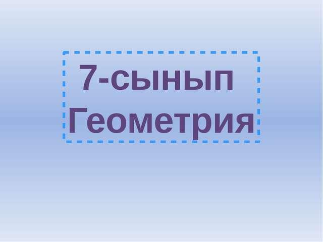 7-сынып Геометрия
