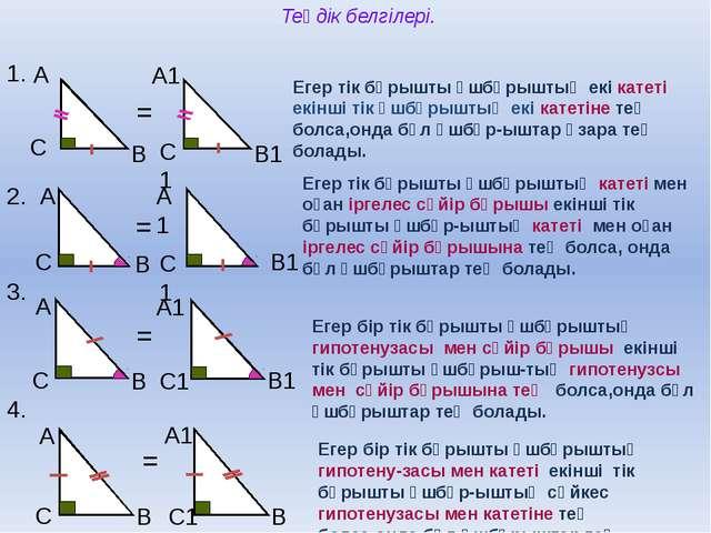 Теңдік белгілері. А C B А1 C1 B1 1. = 2. А C B А1 C1 = B1 Егер тік бұрышты үш...