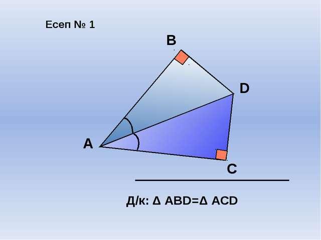 Есеп № 1 А В С D Д/к: Δ АВD=Δ АСD