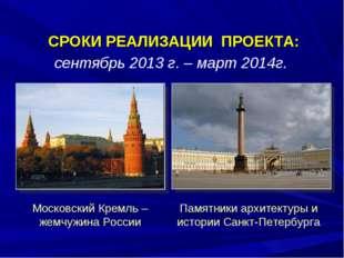 сентябрь 2013 г. – март 2014г. СРОКИ РЕАЛИЗАЦИИ ПРОЕКТА: Московский Кремль –