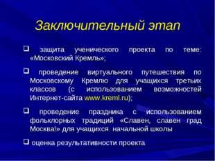 Заключительный этап защита ученического проекта по теме: «Московский Кремль»;