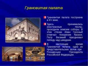 Грановитая палата Грановитая палата построена в ХV веке. Здесь принимались ин