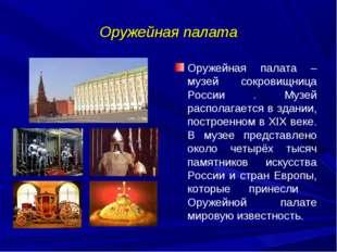 Оружейная палата Оружейная палата –музей сокровищница России . Музей располаг