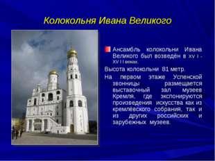 Колокольня Ивана Великого Ансамбль колокольни Ивана Великого был возведён в Х