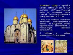 Успенский собор – первый в Москве каменный собор был построен в ХIV веке. Усп