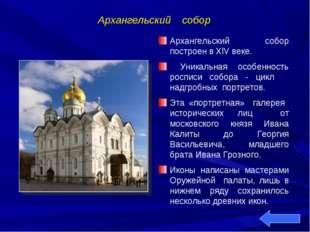 Архангельский собор Архангельский собор построен в ХlV веке. Уникальная особе