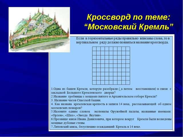 """Кроссворд по теме: """"Московский Кремль"""""""