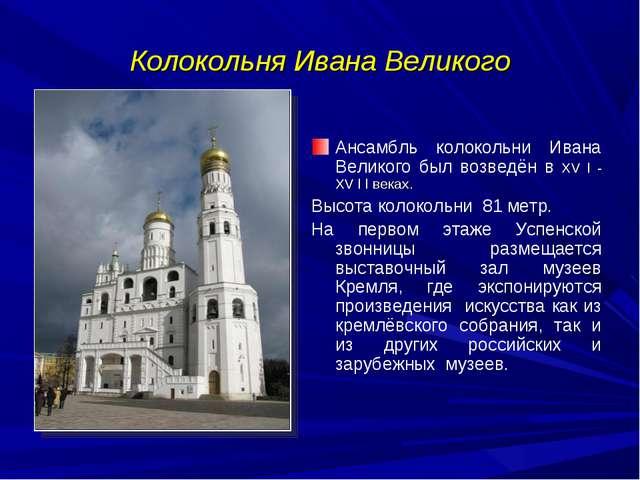 Колокольня Ивана Великого Ансамбль колокольни Ивана Великого был возведён в Х...