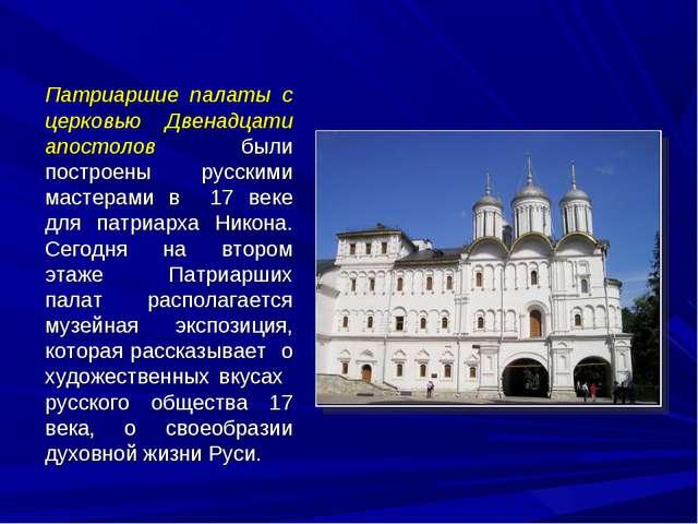 Патриаршие палаты с церковью Двенадцати апостолов были построены русскими мас...