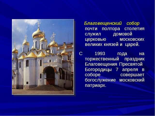 Благовещенский собор почти полтора столетия служил домовой церковью московск...