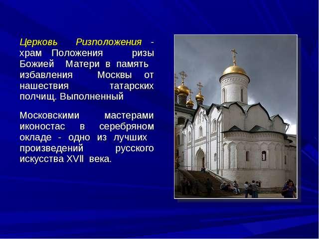Церковь Ризположения - храм Положения ризы Божией Матери в память избавления...