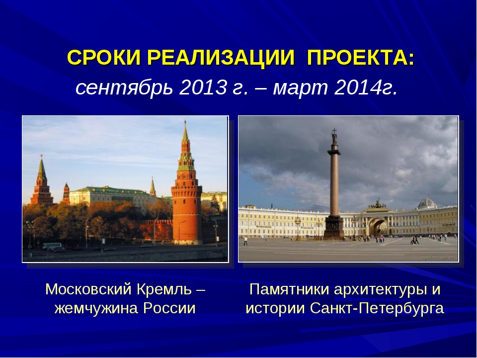 сентябрь 2013 г. – март 2014г. СРОКИ РЕАЛИЗАЦИИ ПРОЕКТА: Московский Кремль –...