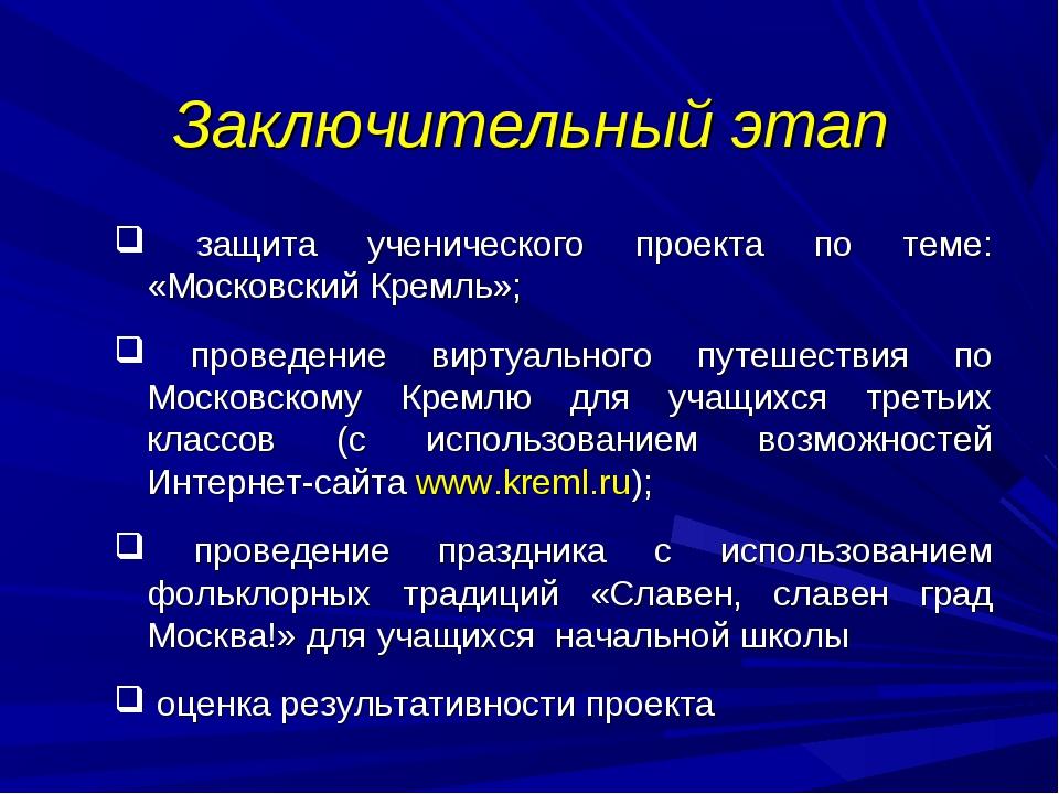 Заключительный этап защита ученического проекта по теме: «Московский Кремль»;...