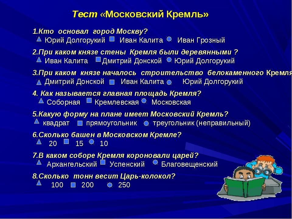Тест «Московский Кремль» 1.Кто основал город Москву? Юрий Долгорукий Иван Кал...