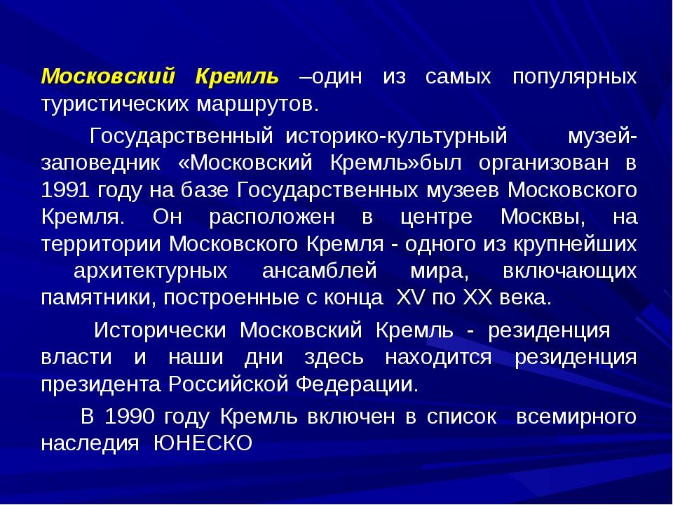 Московский Кремль –один из самых популярных туристических маршрутов. Государс...