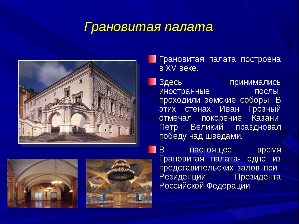 Грановитая палата Грановитая палата построена в ХV веке. Здесь принимались ин...