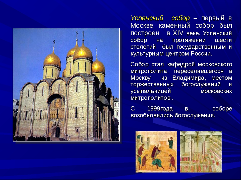 Успенский собор – первый в Москве каменный собор был построен в ХIV веке. Усп...