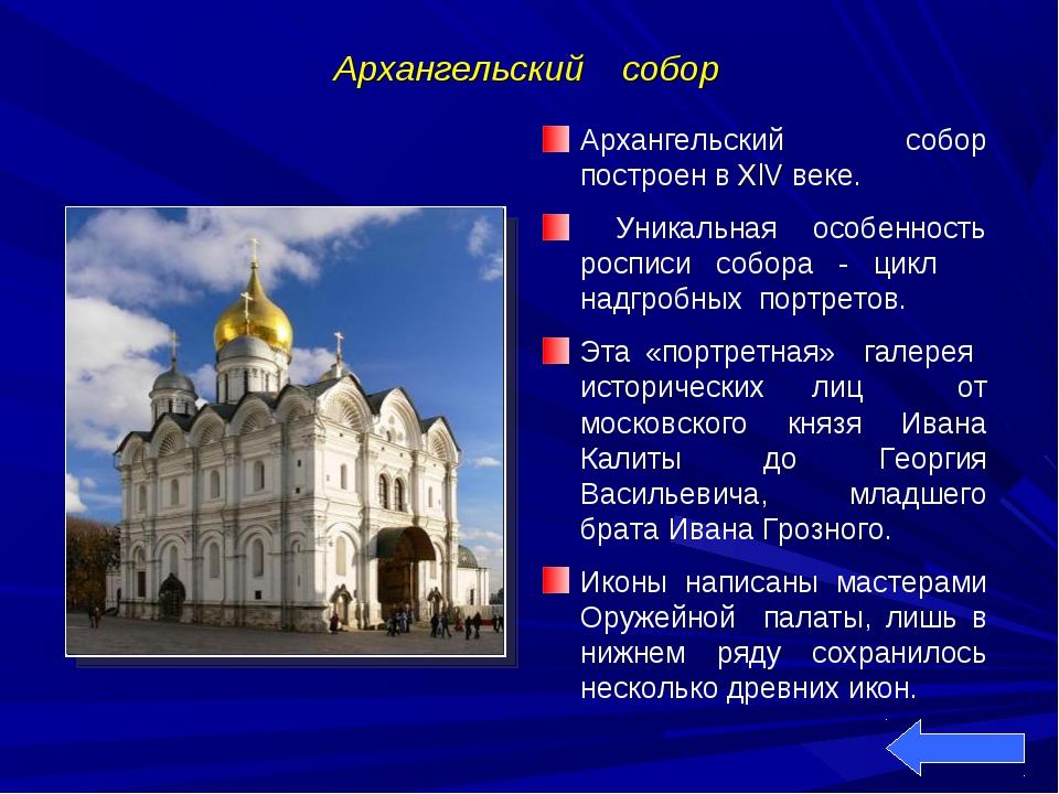 Архангельский собор Архангельский собор построен в ХlV веке. Уникальная особе...