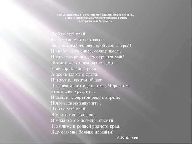 Слайды выполнены на стихотворение А.Кобалева Люблю мой край… Картинки находят...