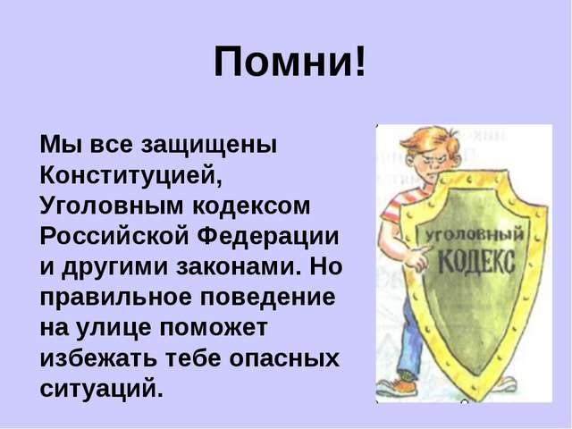 Помни! Мы все защищены Конституцией, Уголовным кодексом Российской Федерации...
