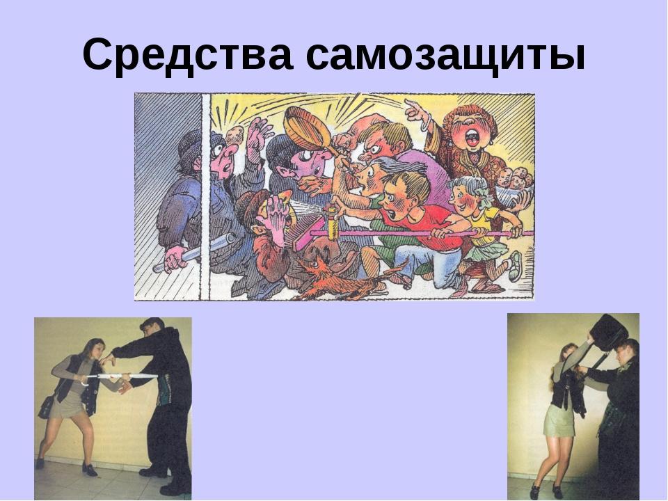 Средства самозащиты
