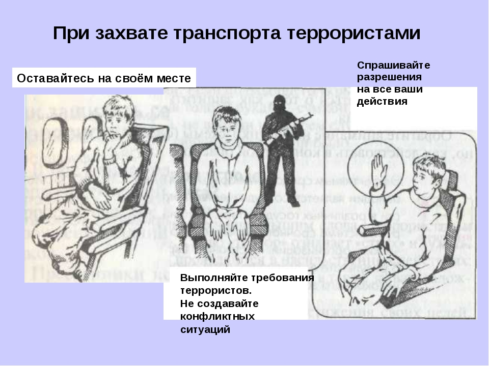Выполняйте требования террористов. Не создавайте конфликтных ситуаций Остава...