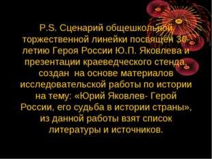 P.S. Сценарий общешкольной торжественной линейки посвящён 30-летию Героя Рос