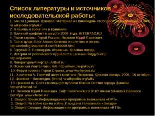 Список литературы и источников исследовательской работы: 1. Бои за Цхинвал.