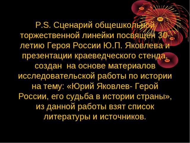 P.S. Сценарий общешкольной торжественной линейки посвящён 30-летию Героя Рос...