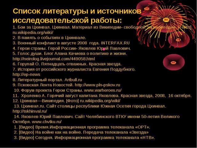 Список литературы и источников исследовательской работы: 1. Бои за Цхинвал....
