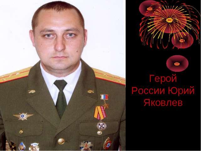 Герой России Юрий Яковлев