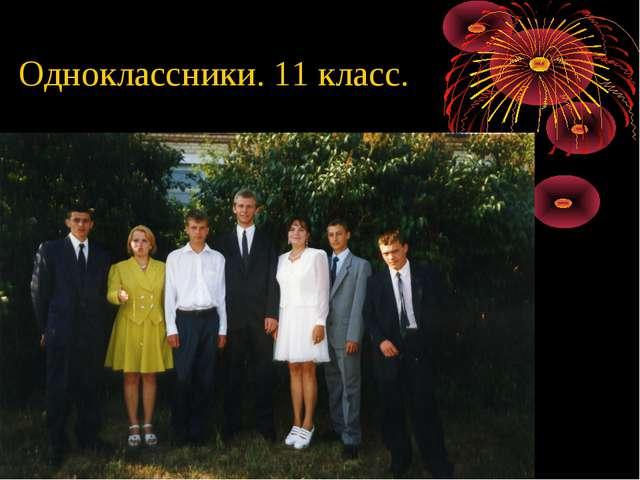Одноклассники. 11 класс.